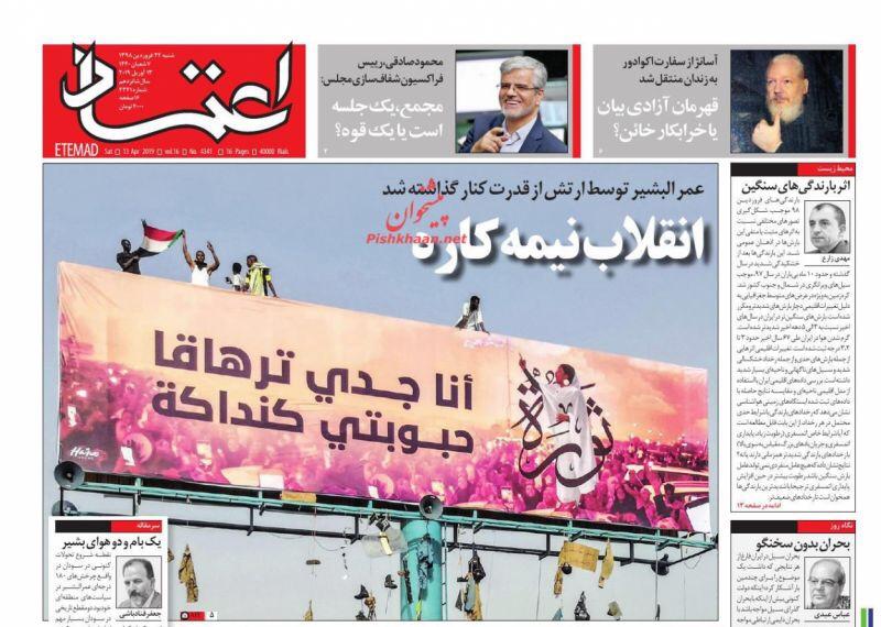 مانشيت طهران: الجيش يصادر الثورة في السودان والفيضانات لا تتوقف في خوزستان 1