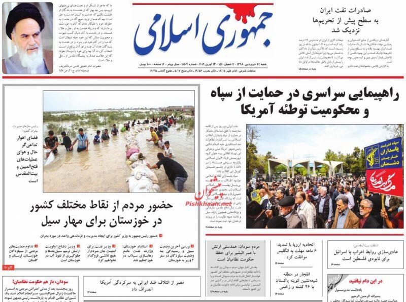 مانشيت طهران: الجيش يصادر الثورة في السودان والفيضانات لا تتوقف في خوزستان 2