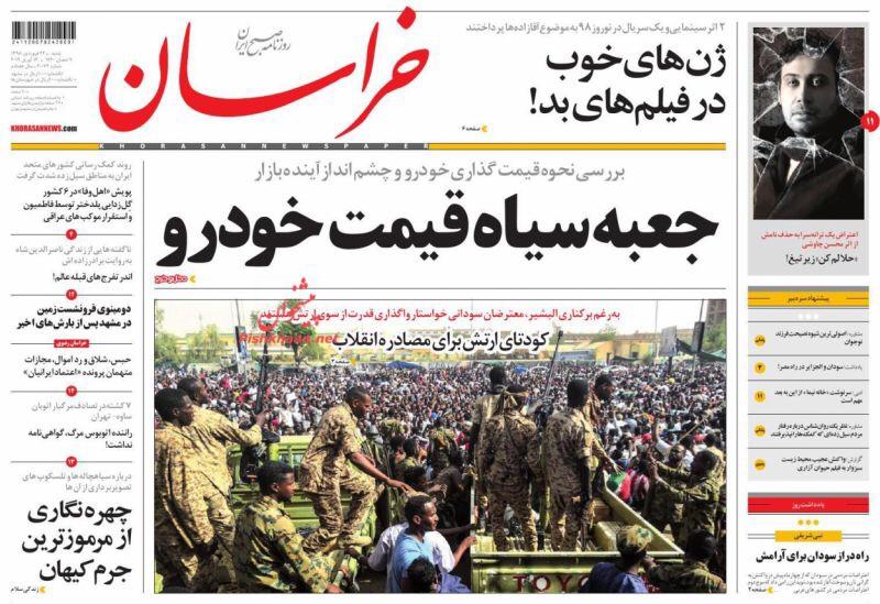 مانشيت طهران: الجيش يصادر الثورة في السودان والفيضانات لا تتوقف في خوزستان 4