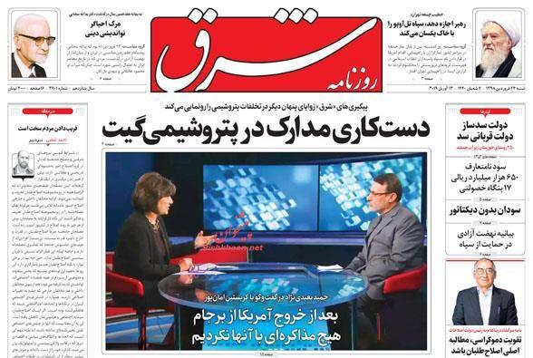 مانشيت طهران: الجيش يصادر الثورة في السودان والفيضانات لا تتوقف في خوزستان 5
