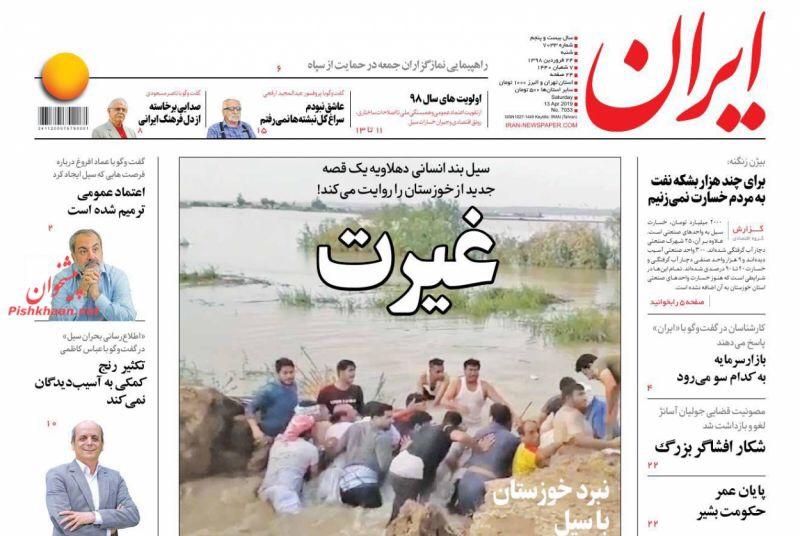مانشيت طهران: الجيش يصادر الثورة في السودان والفيضانات لا تتوقف في خوزستان 3