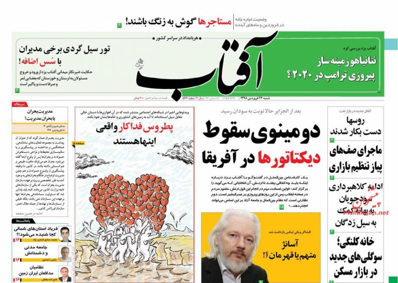مانشيت طهران: الجيش يصادر الثورة في السودان والفيضانات لا تتوقف في خوزستان 6