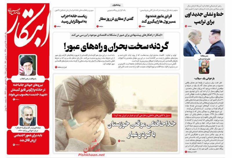 مانشيت طهران: وزارة الخارجية الإيرانية تعيد انتشار دبلوماسييها وأولوية الحكومة تعويض خسائر الفيضانات 6