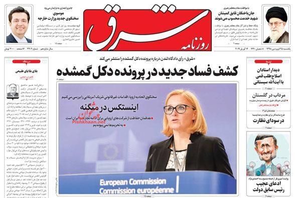مانشيت طهران: وزارة الخارجية الإيرانية تعيد انتشار دبلوماسييها وأولوية الحكومة تعويض خسائر الفيضانات 5