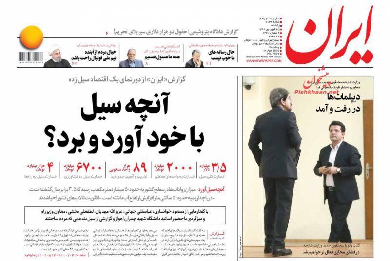 مانشيت طهران: وزارة الخارجية الإيرانية تعيد انتشار دبلوماسييها وأولوية الحكومة تعويض خسائر الفيضانات 4