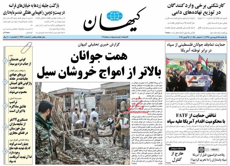 مانشيت طهران: وزارة الخارجية الإيرانية تعيد انتشار دبلوماسييها وأولوية الحكومة تعويض خسائر الفيضانات 3