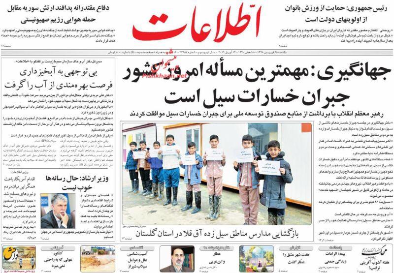 مانشيت طهران: وزارة الخارجية الإيرانية تعيد انتشار دبلوماسييها وأولوية الحكومة تعويض خسائر الفيضانات 2