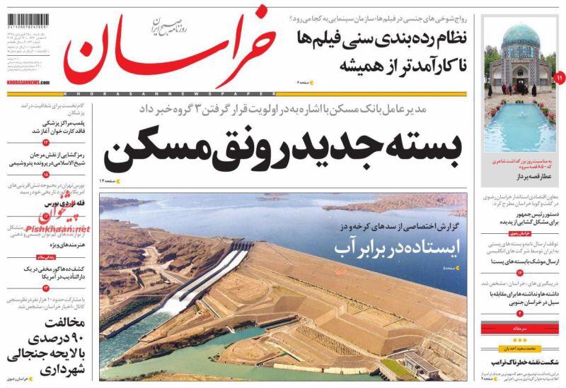 مانشيت طهران: وزارة الخارجية الإيرانية تعيد انتشار دبلوماسييها وأولوية الحكومة تعويض خسائر الفيضانات 1