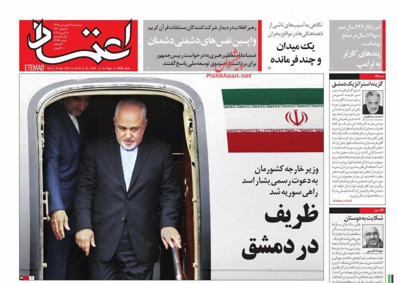 مانشيت طهران: ظريف في دمشق وأميركا تبحث عن الحرب! 1
