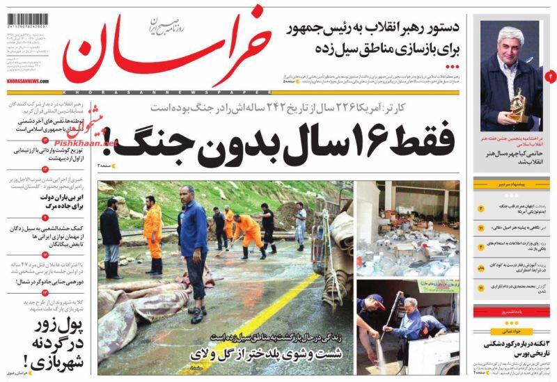 مانشيت طهران: ظريف في دمشق وأميركا تبحث عن الحرب! 4