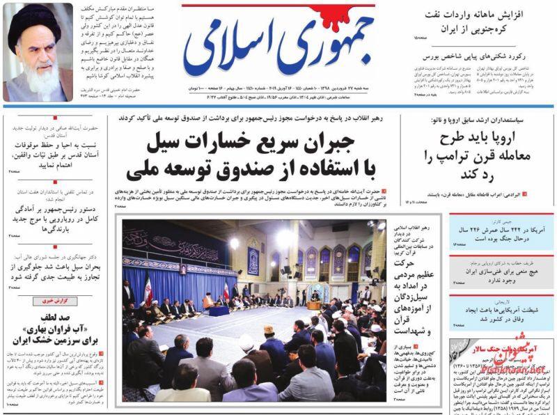 مانشيت طهران: ظريف في دمشق وأميركا تبحث عن الحرب! 3