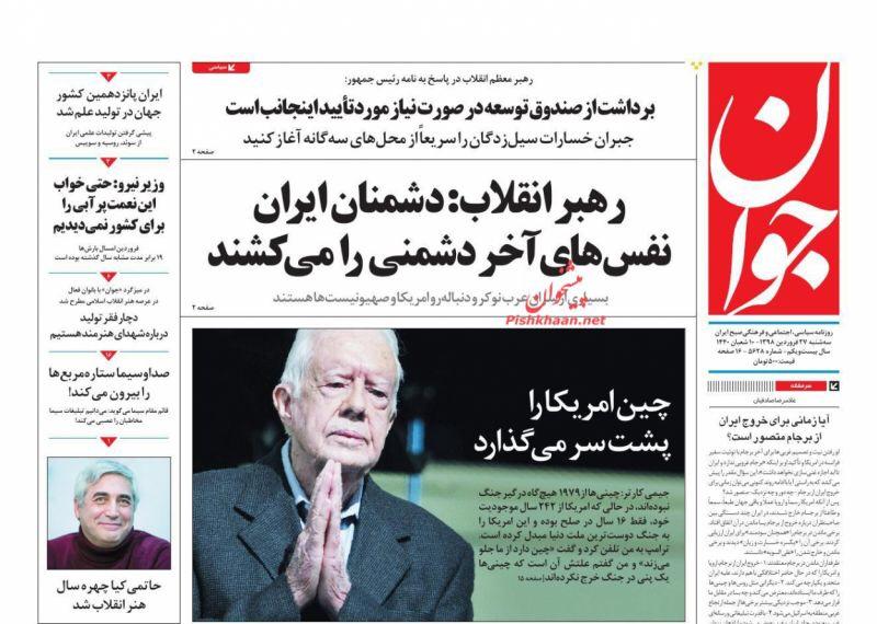مانشيت طهران: ظريف في دمشق وأميركا تبحث عن الحرب! 2
