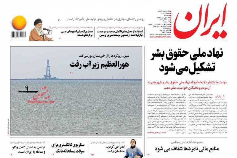 مانشيت طهران: ظريف في دمشق وأميركا تبحث عن الحرب! 5