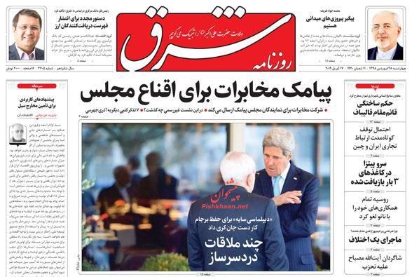 مانشيت طهران: ظريف في دمشق وبدء حذف أصفار الريال الإيراني 6