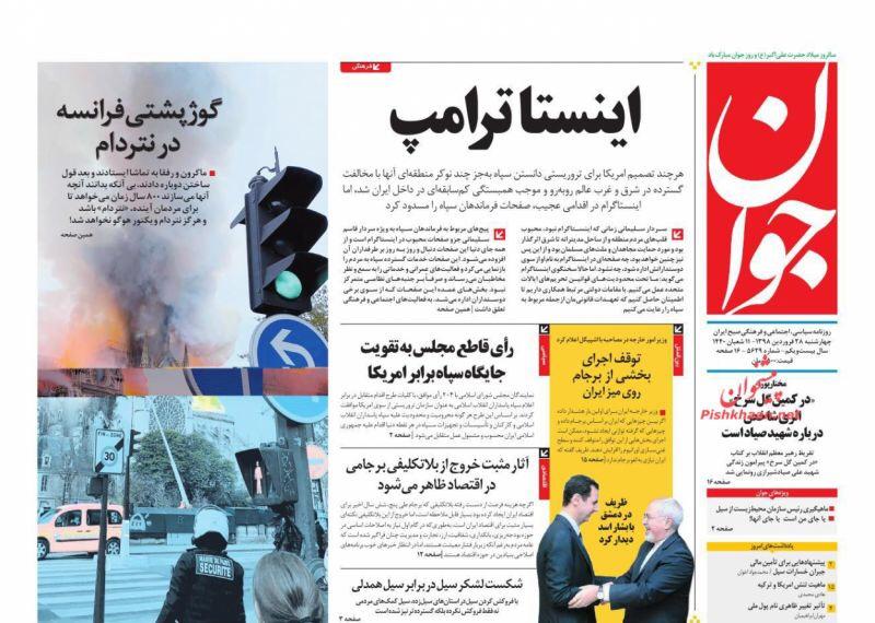 مانشيت طهران: ظريف في دمشق وبدء حذف أصفار الريال الإيراني 5
