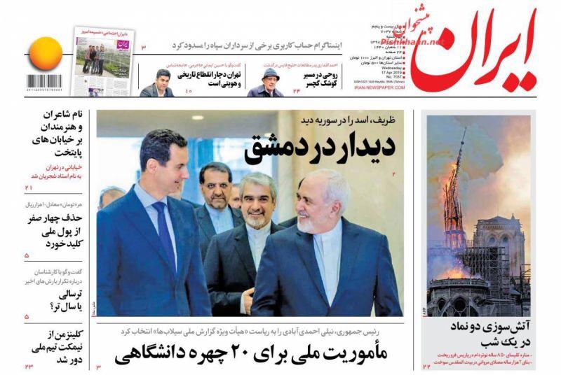 مانشيت طهران: ظريف في دمشق وبدء حذف أصفار الريال الإيراني 4