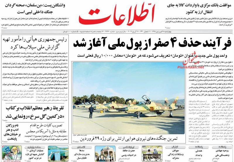 مانشيت طهران: ظريف في دمشق وبدء حذف أصفار الريال الإيراني 3