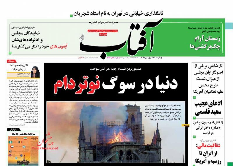 مانشيت طهران: ظريف في دمشق وبدء حذف أصفار الريال الإيراني 2