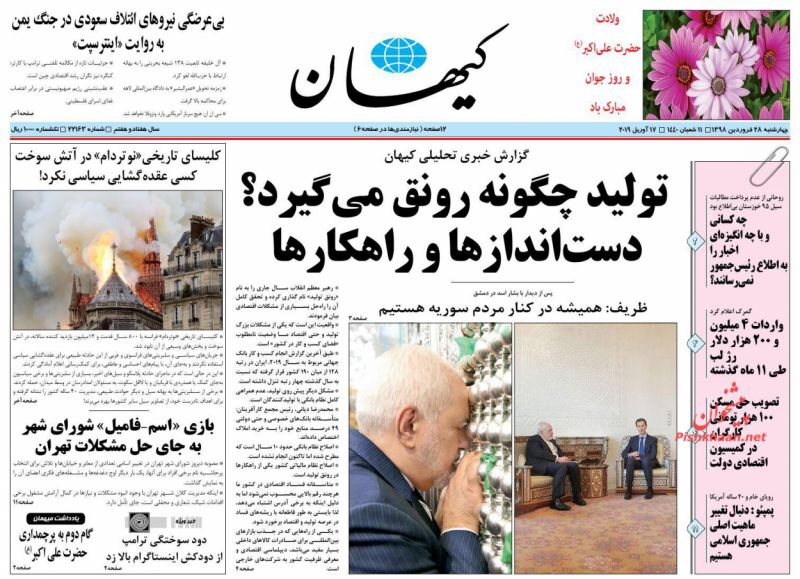 مانشيت طهران: ظريف في دمشق وبدء حذف أصفار الريال الإيراني 1