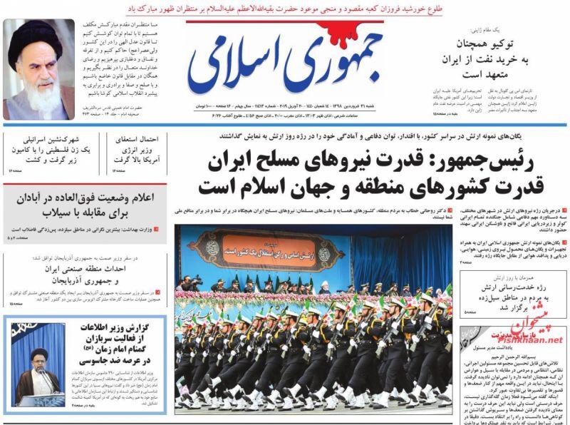 مانشيت طهران: السعودية تتخذ موقف الحياد من العقوبات النفطية على إيران 5