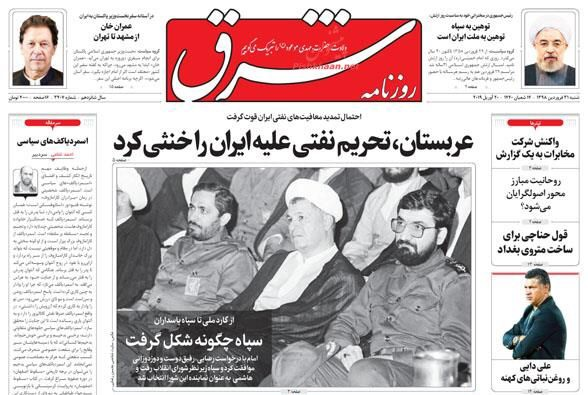 مانشيت طهران: السعودية تتخذ موقف الحياد من العقوبات النفطية على إيران 4
