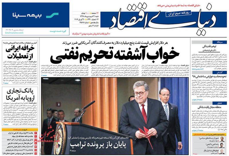 مانشيت طهران: السعودية تتخذ موقف الحياد من العقوبات النفطية على إيران 6