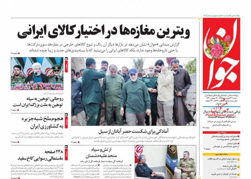 مانشيت طهران: السعودية تتخذ موقف الحياد من العقوبات النفطية على إيران 3