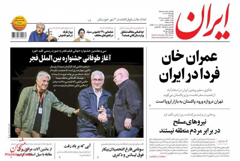مانشيت طهران: السعودية تتخذ موقف الحياد من العقوبات النفطية على إيران 2