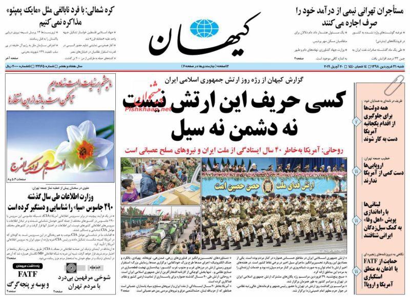 مانشيت طهران: السعودية تتخذ موقف الحياد من العقوبات النفطية على إيران 1