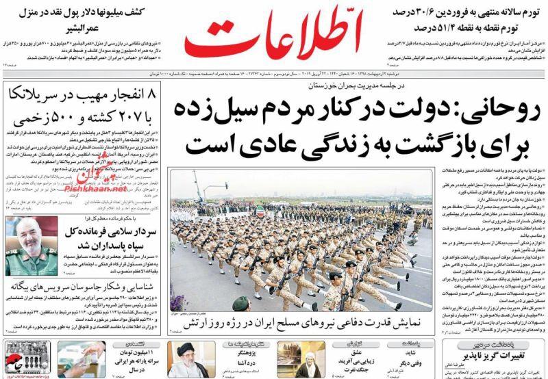 مانشيت طهران: هل يحذف الأصوليون الإصلاحيين؟ 2