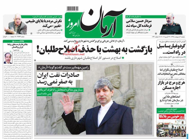 مانشيت طهران: هل يحذف الأصوليون الإصلاحيين؟ 3