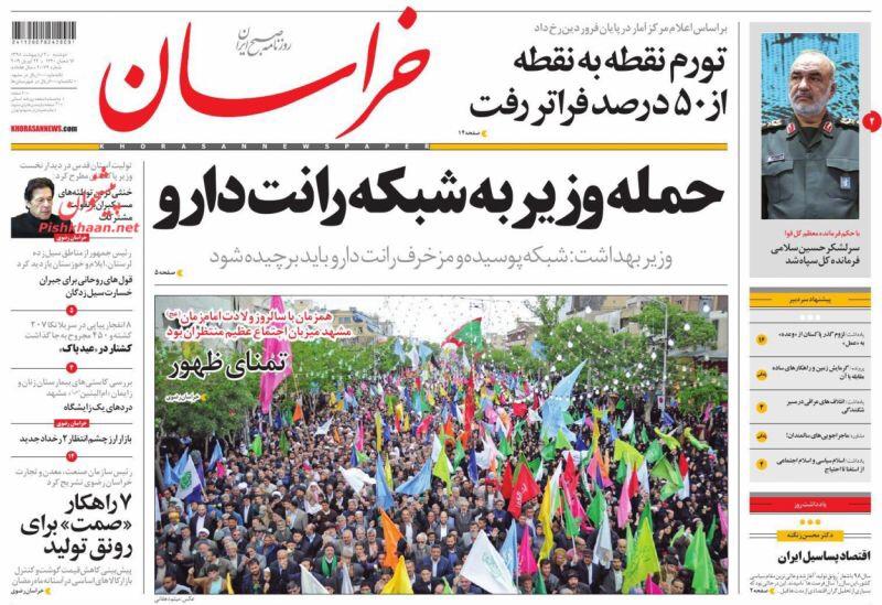 مانشيت طهران: هل يحذف الأصوليون الإصلاحيين؟ 6