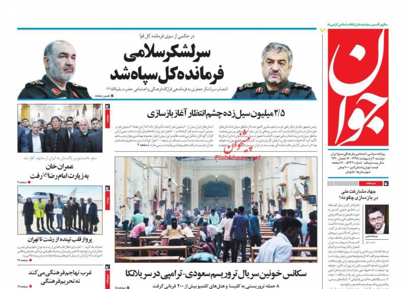 مانشيت طهران: هل يحذف الأصوليون الإصلاحيين؟ 1