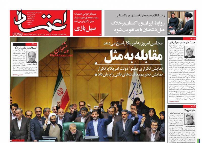 مانشيت طهران: الرد بالمثل على أميركا وأولاد الإيرانيات يأخذون جنسية امهاتهم 6