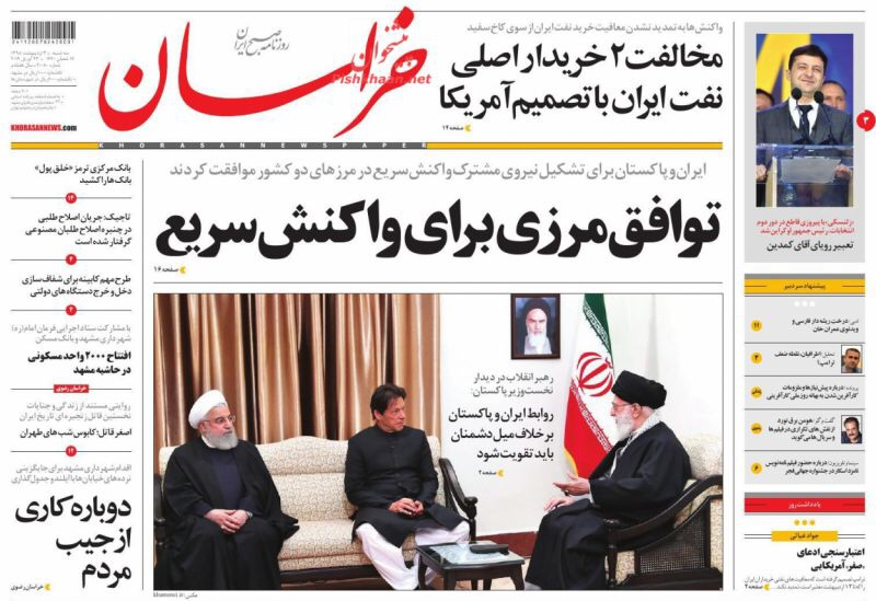 مانشيت طهران: الرد بالمثل على أميركا وأولاد الإيرانيات يأخذون جنسية امهاتهم 5