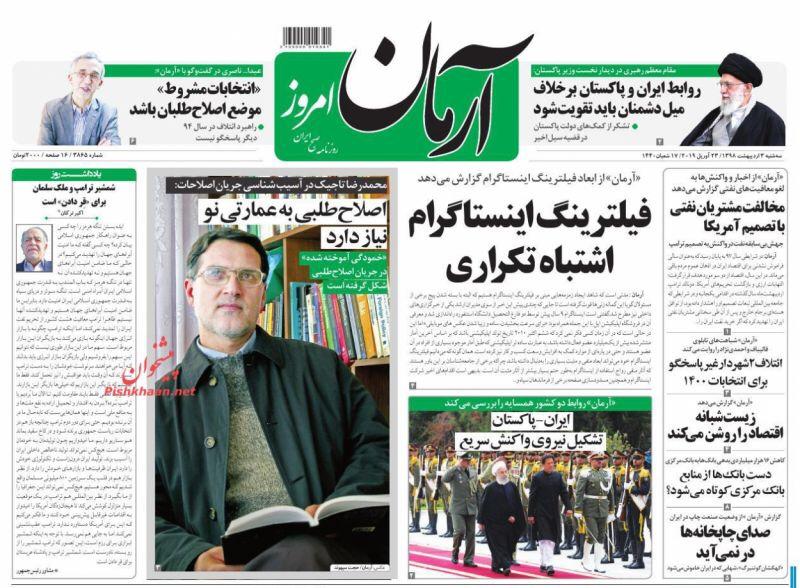 مانشيت طهران: الرد بالمثل على أميركا وأولاد الإيرانيات يأخذون جنسية امهاتهم 4