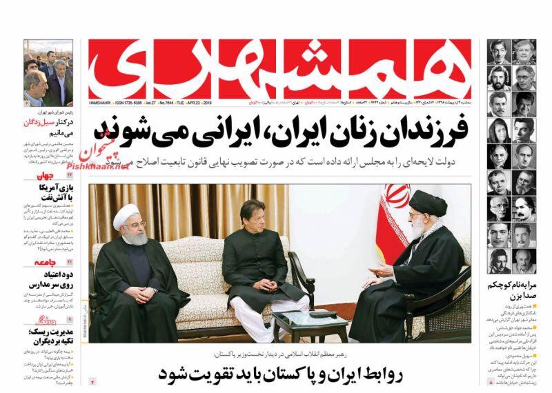 مانشيت طهران: الرد بالمثل على أميركا وأولاد الإيرانيات يأخذون جنسية امهاتهم 3