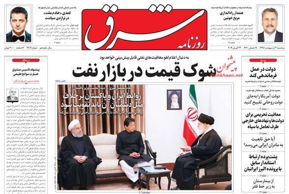 مانشيت طهران: الرد بالمثل على أميركا وأولاد الإيرانيات يأخذون جنسية امهاتهم 2