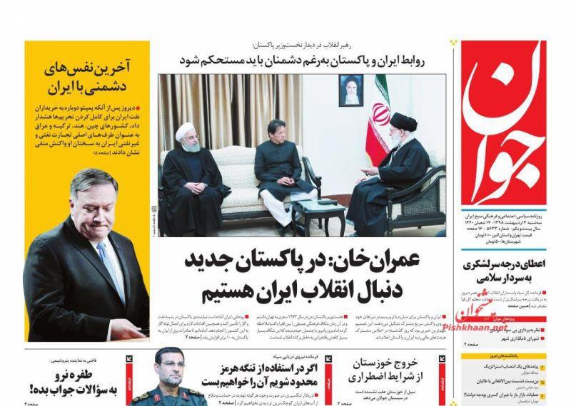 مانشيت طهران: الرد بالمثل على أميركا وأولاد الإيرانيات يأخذون جنسية امهاتهم 1