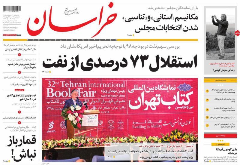مانشيت طهران: طريق الدبلوماسية مقطوع وإيران لا تهتم لأحلام ترامب 6