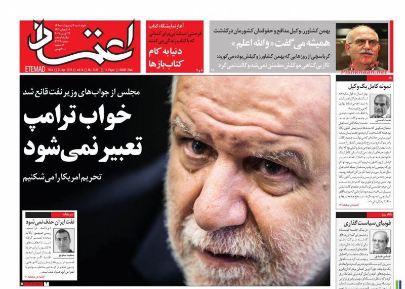 مانشيت طهران: طريق الدبلوماسية مقطوع وإيران لا تهتم لأحلام ترامب 5