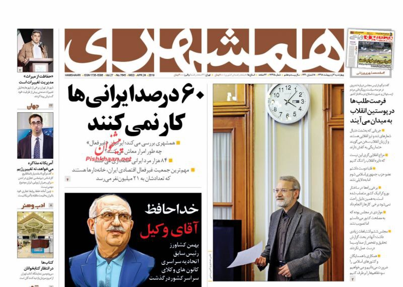 مانشيت طهران: طريق الدبلوماسية مقطوع وإيران لا تهتم لأحلام ترامب 4
