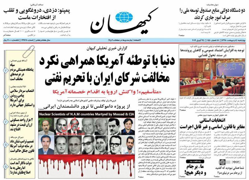 مانشيت طهران: طريق الدبلوماسية مقطوع وإيران لا تهتم لأحلام ترامب 3