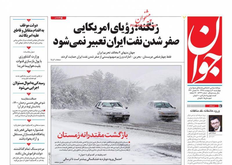 مانشيت طهران: طريق الدبلوماسية مقطوع وإيران لا تهتم لأحلام ترامب 2
