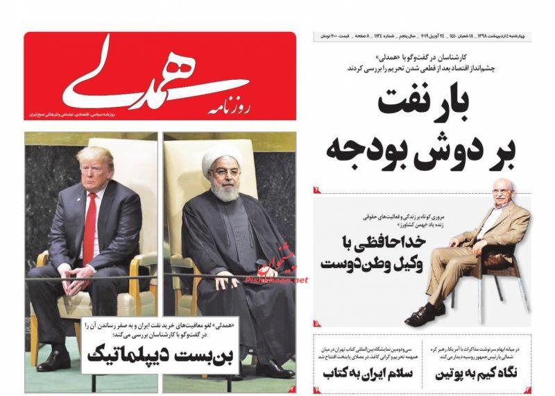مانشيت طهران: طريق الدبلوماسية مقطوع وإيران لا تهتم لأحلام ترامب 1