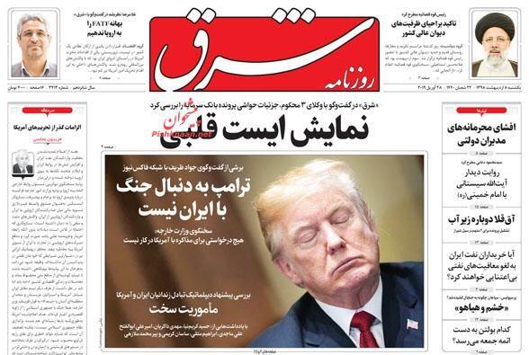 مانشيت طهران: هل يرسل ظريف رسائل ضعف للأعداء؟ 3