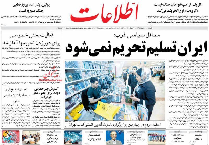 مانشيت طهران: هل يرسل ظريف رسائل ضعف للأعداء؟ 2