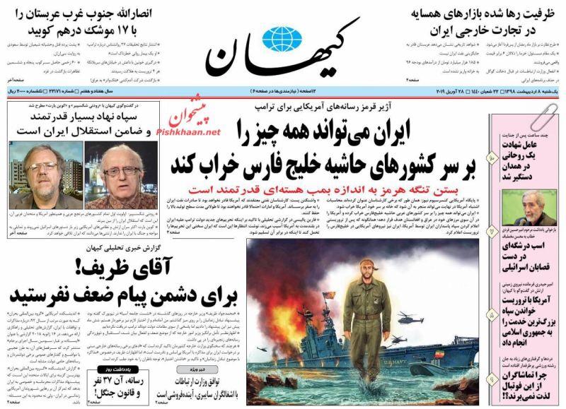 مانشيت طهران: هل يرسل ظريف رسائل ضعف للأعداء؟ 1