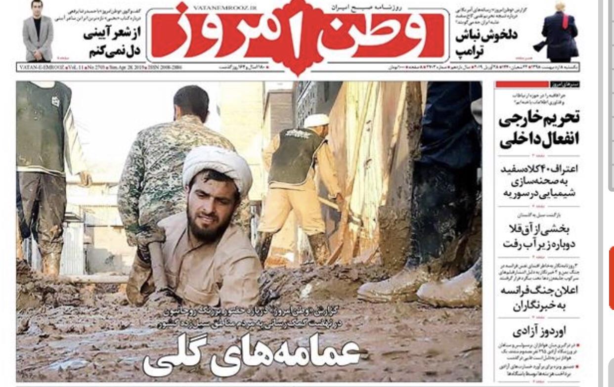 مانشيت طهران: هل يرسل ظريف رسائل ضعف للأعداء؟ 4