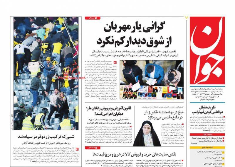 مانشيت طهران: هل يرسل ظريف رسائل ضعف للأعداء؟ 5